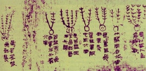 Ancient-Chinese-Text